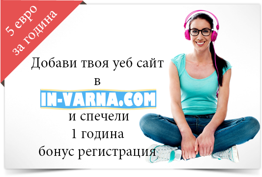 Добави уеб сайт в in-varna.com