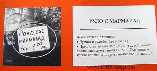 Изложба на Марияна Рухова за правописа