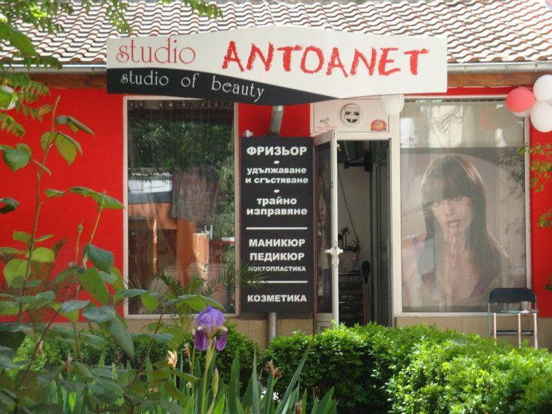 Студио Антоанет