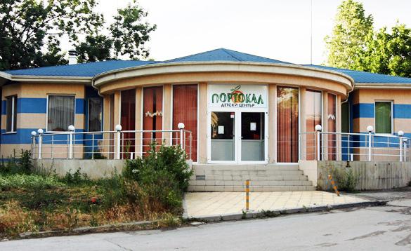 Детски център Портокал