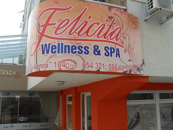SPA център Феличита