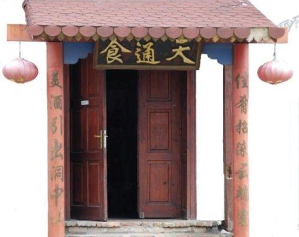 Китайски Ресторант Небесна храна
