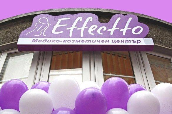 Медико-козметичен център Ефекто