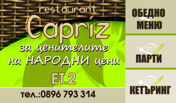 Ресторант Каприз