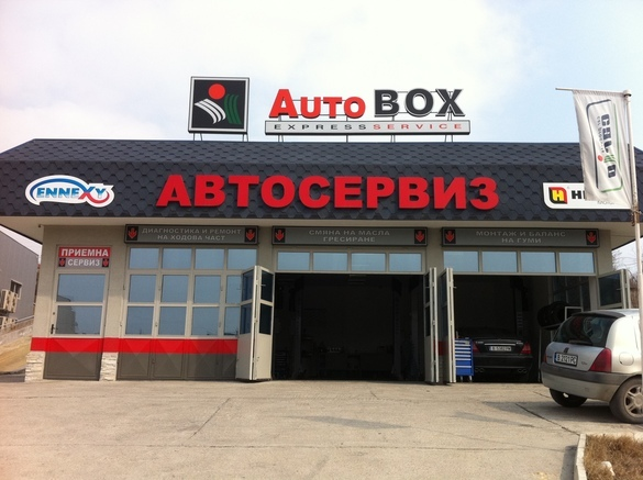 Експрес сервиз AutoBOX