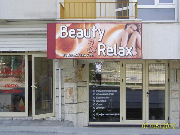 Център за красота и здраве Beauty & Relax