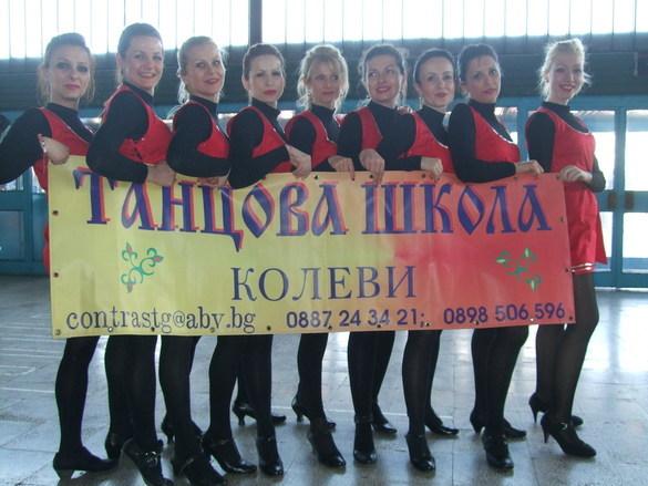 Танцова школа Колеви