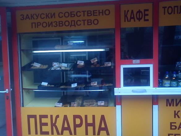 Пекарна Елица