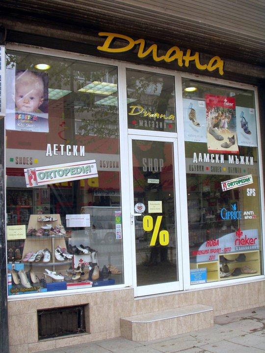 Магазин за обувки Диана
