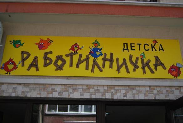 Детска работилничка Наталинко