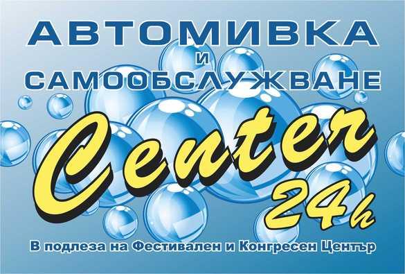 Автомивка Center