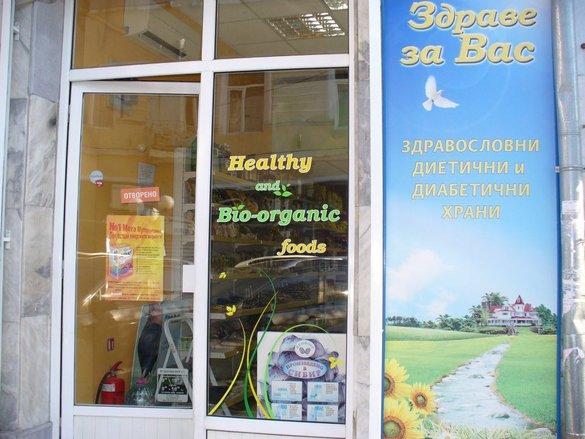 Магазин Здраве за Вас