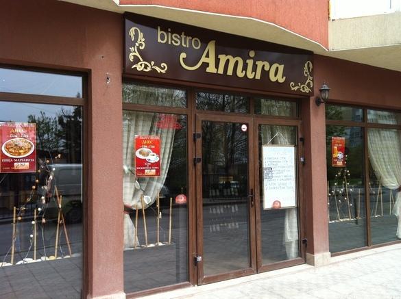 Бистро Амира