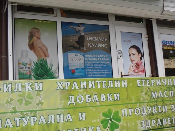 Дрогерии и магазини Фитоакцент