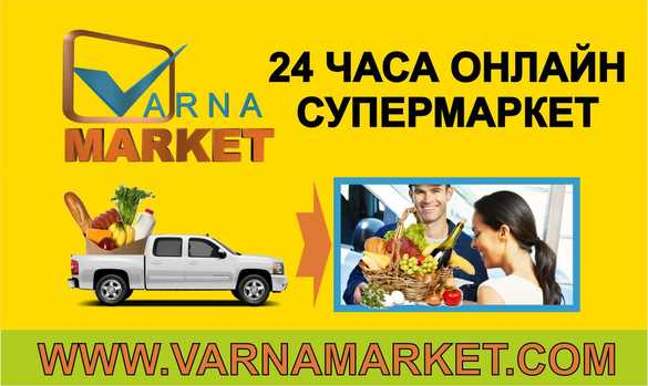 Хранителен супермаркет Varnamarket