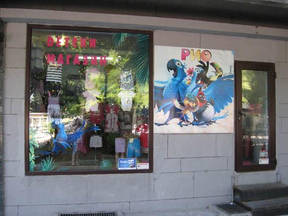 Магазин Рио