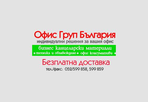 Офис Груп България