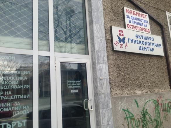 Медицински център Ева