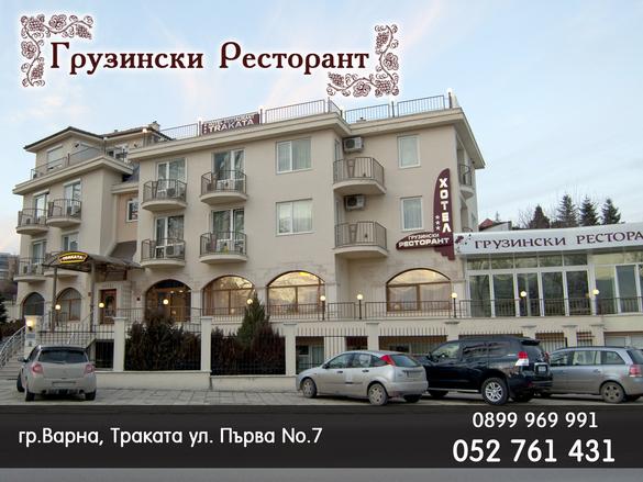 Грузински ресторант