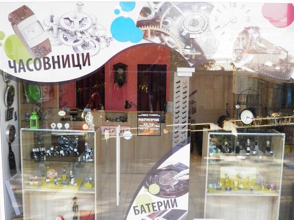 Сервиз и магазин за часовници Таймс Тауър