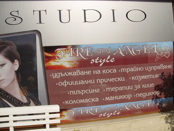 Studio Fire and Angel style
