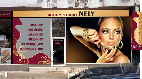Салон за красота Нели