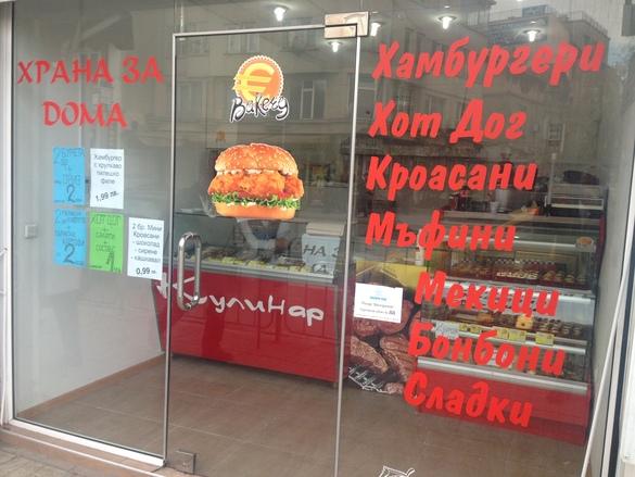 Euro Bakery