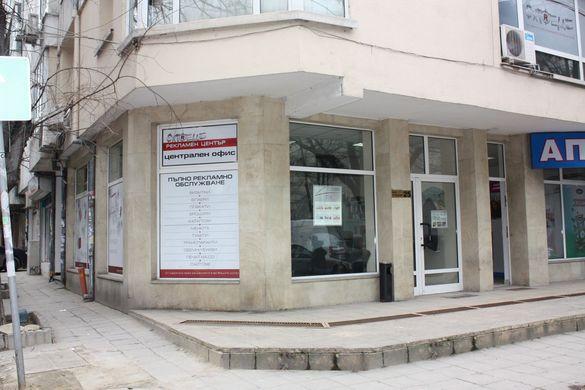 Рекламен център Екстрийм