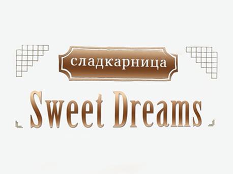Заведения Сладкарница Sweet Dreams Варна