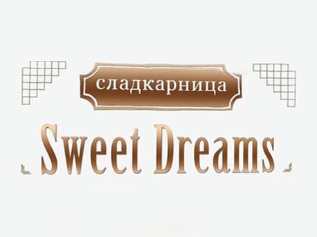 Сладкарница Sweet Dreams