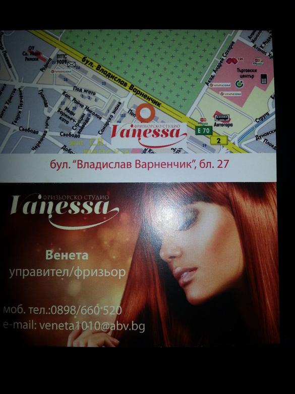 Студио Vanessa