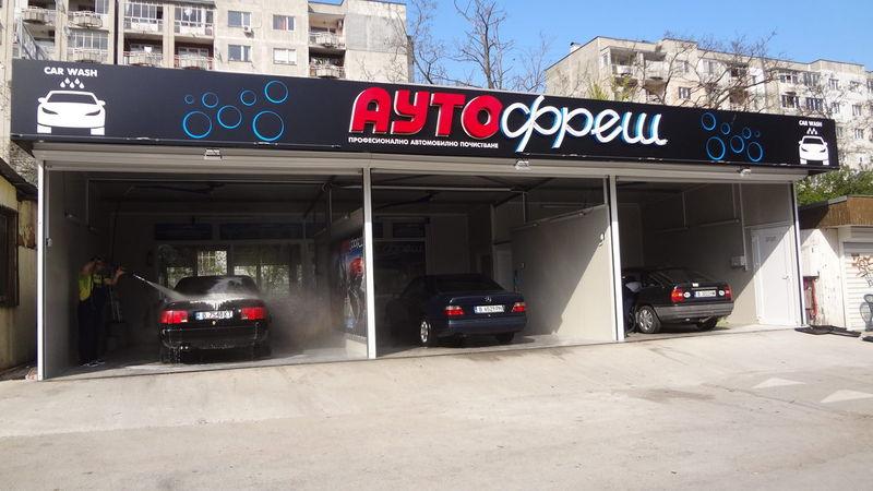 Автомивка Ауто Фреш