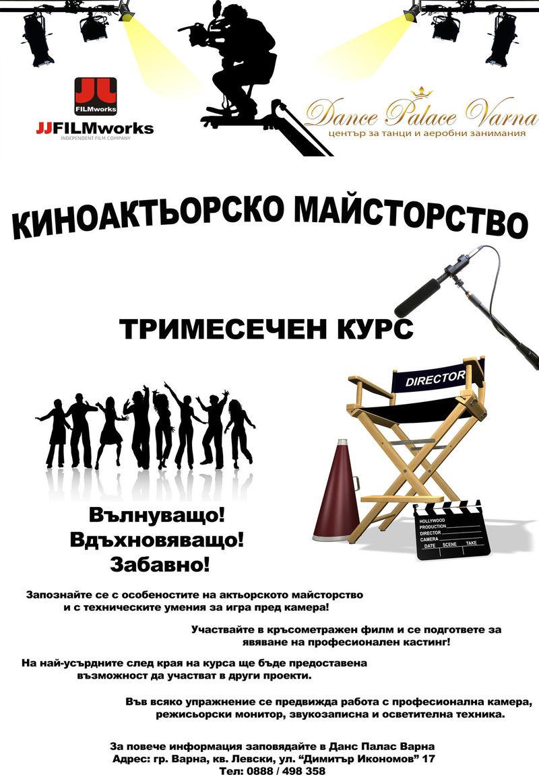 Джей Джей Филмуоркс България