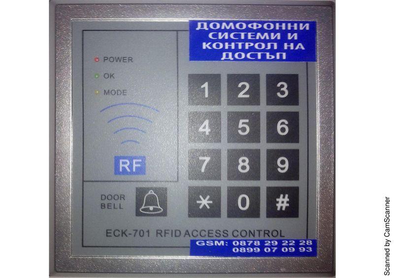 Домофонни системи и системи за сигурност,контрол и охрана