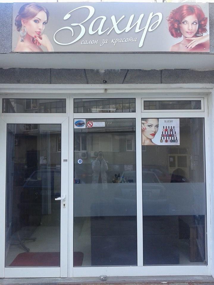 Студио за красота Захир