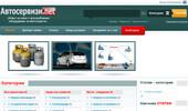 Обяви за ново и употребявано автосервизно оборудване