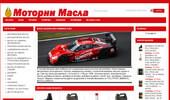 Онлайн Магазин - MotorniMasla.net