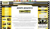ТАКСИ - TAXI CLUB BULGARIA