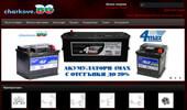 Онлайн магазин за авточасти и аксесоари