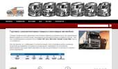 Резервни части-втора употреба за камиони Daf,Volvo,Iveko,Scania,Mercedes и др.