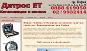 http://kanali-bg.com/ Дитрос ЕТ