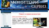 Сервиз за монитори София