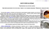 КОТЛЕН КАМЪК