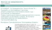 Всичко за заваряването-Български телоподаващи и електрожени.Соларни шлемове
