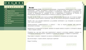 Дегри Консултинг - правни консултации, разработване и управление на проекти