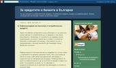 За кредитите и банките в България
