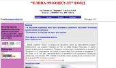Уеб Сайт www.elena99.hit.bg