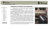 4WINE – търговско обзавеждане за вино и алкохол
