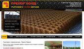 Търговия с черни метали - Прелог Варна