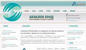 Аквалев ЕООД - проектиране и изграждане на пречиствателни съоръжения за води.